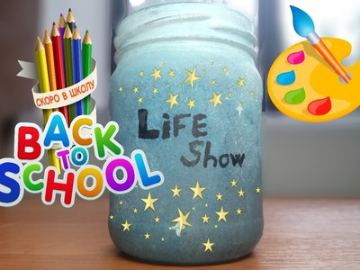 DIY: Back to School - снова в школу. Как сделать органайзер для ручек из банки? Все для школы