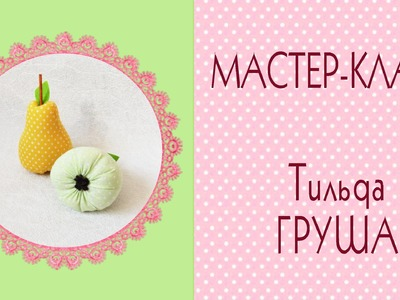 DIY❧Груша тильда Мастер-класс❦Tilda Pear of fabric❦How to make