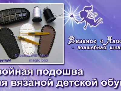 Двойная подошва для вязаной детской обуви. The two-layer outsole for crochet baby shoes