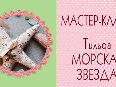 DIY❧Морская звезда тильда из ткани Мастер-класс❦Tilda Sea Star of fabric❦How to make
