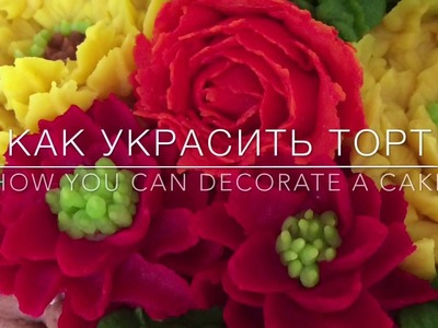 How you can decorate a cake. Как украсить торт