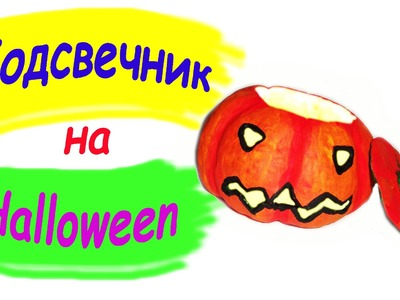 Подсвечник на Хелоуин. Тыква на Halloween. Halloween pumpkin with a candle inside + contest