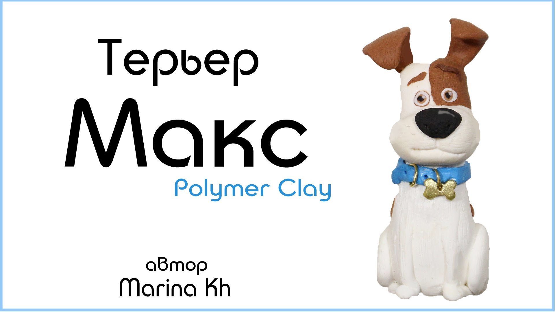 Макс из полимерной глины. Max dog The Secret Life of Pets - polymer clay tutorial