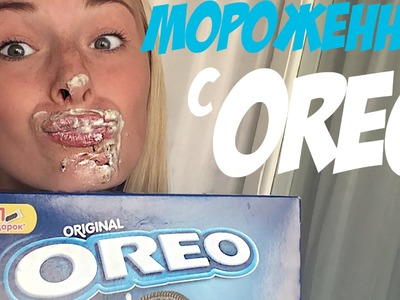 DIY: МОРОЖЕННОЕ с OREO ice cream Anastasia Burda