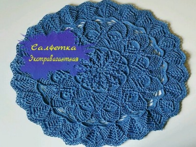 "Салфетка  ""Экстравагантная "" 14-23 ряды How to crochet doily  rounds 14-23"