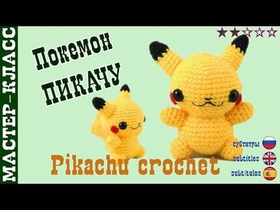 "Игрушка амигуруми ""Покемон ПИКАЧУ"" pokemon GO
