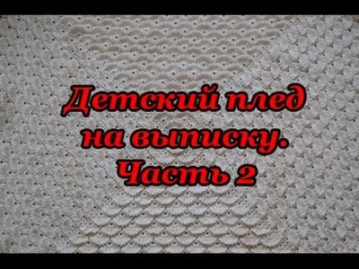 """Детский плед на выписку. Часть 2"" (Baby blanket for discharge. Part 2)"