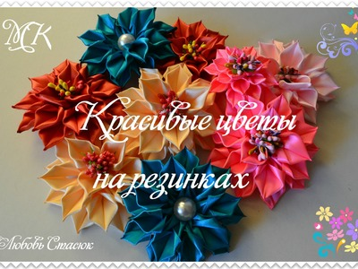 "Красивые цветы на резинках.Лепесток "" Калла"".Beautiful Flowers Kanzashi"