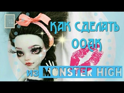 Как сделать ООАК из MONSTER HIGH (GHOULIA YELPS) . Перерисовка лица куклы монстер хай ГУЛИЯ ЙЕЛПС