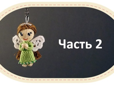 Ангелочек амигуруми. ( Часть 2). Платье, руки, голова. Amigurumi angel (part 2).