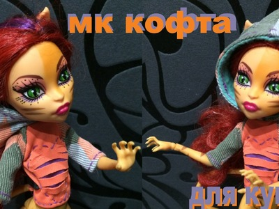 Как сшить кофту для куклы. How to sew a jacket for dolls Monster High and Ever After High