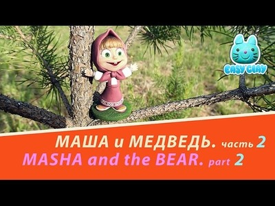 #Masha and The Bear tutorial - #Маша и медведь мастер класс 2