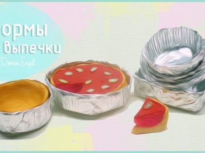 Формы для выпечки и пирог для кукол.Piepans and pie for a doll