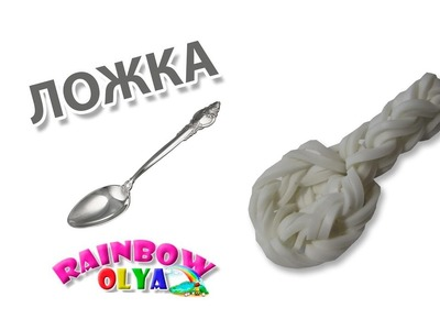 ЛОЖКА из резинок на крючке без станка | Spoon Rainbow Loom