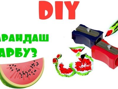 DIY Карандаш-АРБУЗ.DIY Watermelon pencils! Colored pencils!