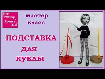 DIY. Подставка для куклы монстер хай. master class how to make a stand for the doll monster high