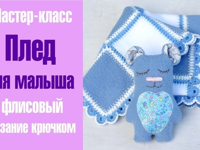 Плед для малыша МК. Blanket for baby DIY