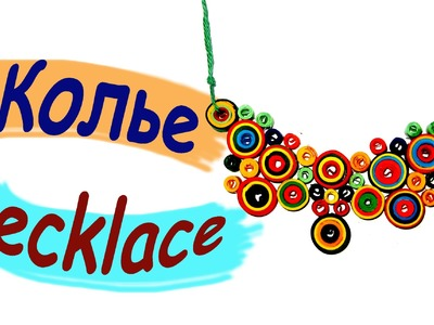 Колье. В технике квиллинг.  Necklace. The technique of quilling.