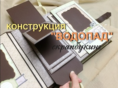 "Конструкция ""ВОДОПАД"" скрапбукинг. Waterfall Card Tutorial"