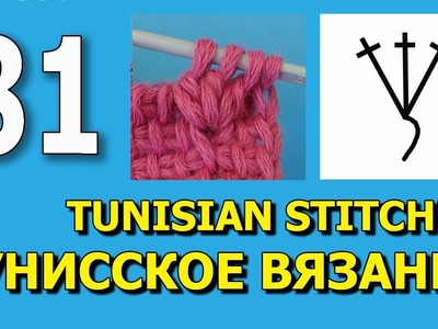 Tunisian crochet stitches Тунисское вязание обозначения