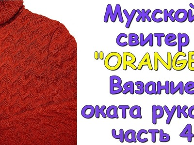 "Мужской свитер ""ORANGE"". Вязание оката рукава ч 4 - Knitted men's sweater (part 4)"