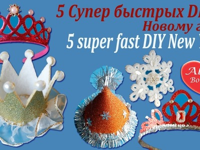 5 Супер быстрых DIY к Новому году. 5 Super fast DIY New Year