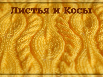 Knit the Cables and Leaves Stitch Листья и Косы Узор спицами