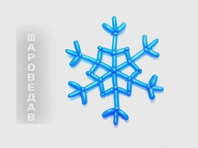 ❄️Снежинка из шариков Snowflake made of balloons.