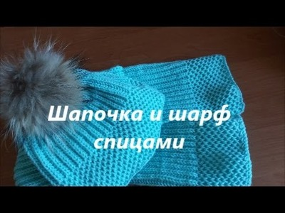 Шапочка и шарф спицами  Анонс МК!!! How to knit a hat and scarf.
