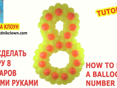 ЦИФРА 8 восьмёрка ИЗ ШАРОВ СВОИМИ РУКАМИ How to Make a Balloon Number 8 TUTORIAL