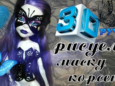 DIY 3Д ручка карнавальная МАСКА и КОРСЕТ для куклы 3D pen Monster High