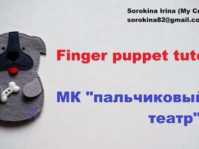 DIY Dog finger puppet. МК собачки на пальчик