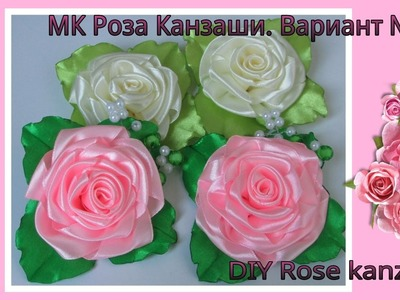 МК Роза Канзаши. DIY Rose kanzashi