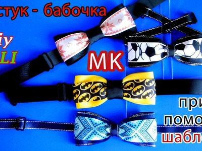 DIY Галстук-бабочка с регулятором длины  | Tie-butterfly with a length adjuster