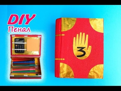 DIY.Пенал своими руками в школу. Гравити Фолз.Pencil case Gravity Falls.Back to school.