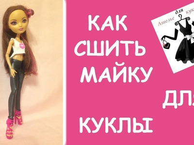 Майка для куклы How to make a shirt for dolls