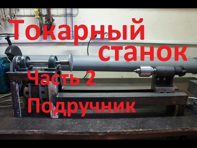 Самодельный токарный станок -часть 2  Подручник  DIY Homemade lathe wood