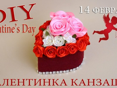 Валентинка Канзаши. Valentine's day. Kanzashi. Gift with your own hands.