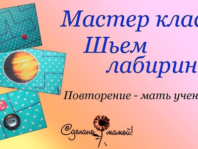 Мастер класс #Лабиринт# tutorials # handmade