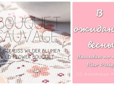 ВЫШИВКА КРЕСТОМ | В ожидании весны. Новый проект по книге Rico Design Bouquet Sauvage
