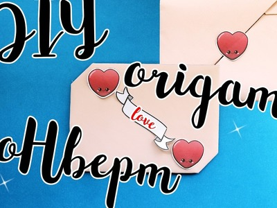 DIY origami envelope. DIY оригами конверт ❤ Zari Hakim