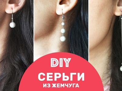 How to Make Pearl Earrings in 3 Minutes. DIY Tutorial [Eng Subs]