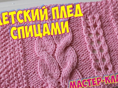 УЗОР ДЛЯ ДЕТСКОГО ПЛЕДА СПИЦАМИ. МАСТЕР КЛАСС. Knitting a baby blanket