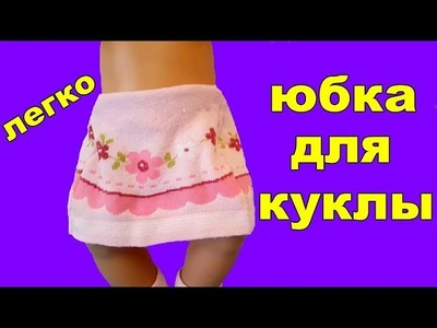????✂️КАК СДЕЛАТЬ ЮБКУ ДЛЯ КУКЛЫ БЕБИ БОН HOW TO MAKE A SKIRT FOR THE DOLL BABY BON