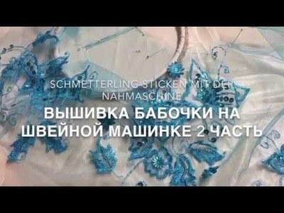 Швейная Машинка. Вышивка бабочек на фатине 2 часть????Butterfly Embroidery 2????Schmetterlings Stickerei