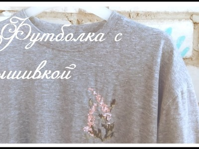 Вышивка Крестиком На Одежде | Embroidered T-Shirt | DIY