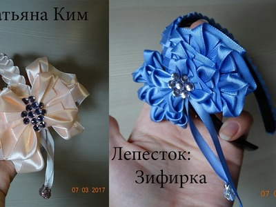 Бант Канзаши на Ободок.Лепесток Зифирка.Kantashi Bant on Headband
