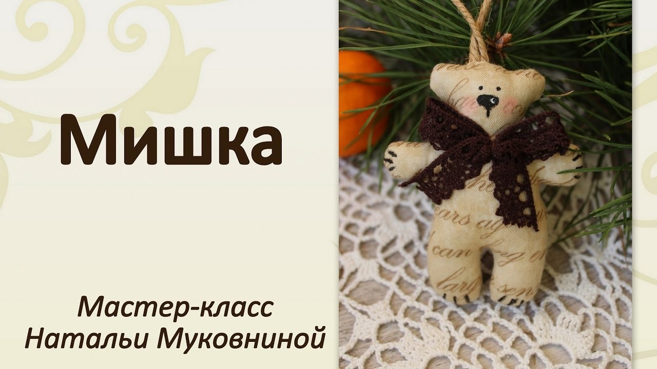 "Мастер-класс ""Мишка Тильда"". Simple teddy bear."