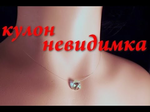 DIY Как сделать украшение подвеска невидимка  How to make an adornment an invisible pendant