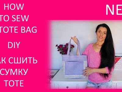 HOW TO SEW A TOTE BAG. ШЬЁМ СУМКУ-ТОРБУ.